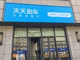 天天拍車上海合川路分店
