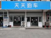 天天拍車上海南匯分店