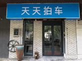 天天拍車上海青浦分店
