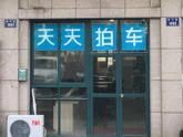 天天拍車杭州蕭山店