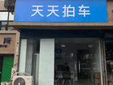 天天拍車南京浦口店