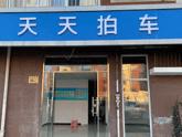 天天拍車北京回龍觀店