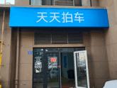 天天拍車青島平度店